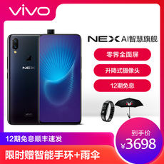 [12-phase interest-free gift] vivo NEX comprehensive screen lift camera 6G Universiade full Netcom official flagship store brand new genuine smart phone vivonex