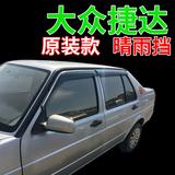 老捷达晴雨挡03/04/05/06/08/09/10/11/12年款专用档大众车窗雨眉