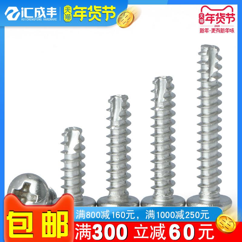 圆头螺丝304不锈钢自攻螺丝十字盘头削尾割槽铣尾切槽螺丝钉M3M4