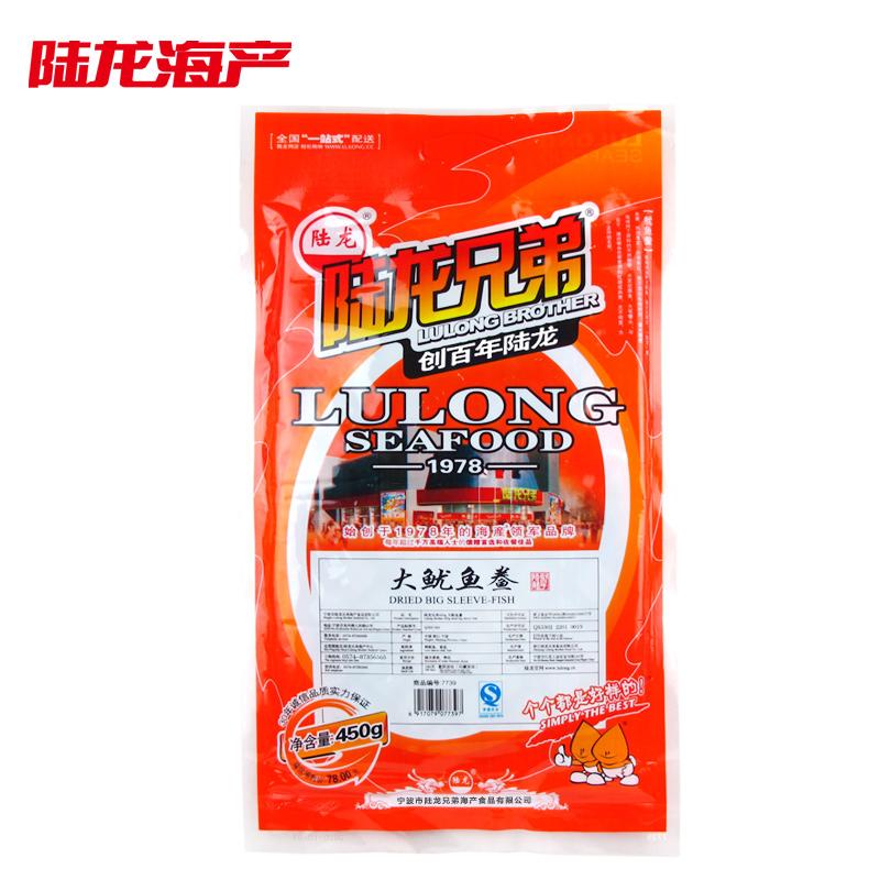 陆龙大鱿鱼干 鱿鱼鲞450g淡晒 干鱿鱼 高品质海味 海鲜水产干货