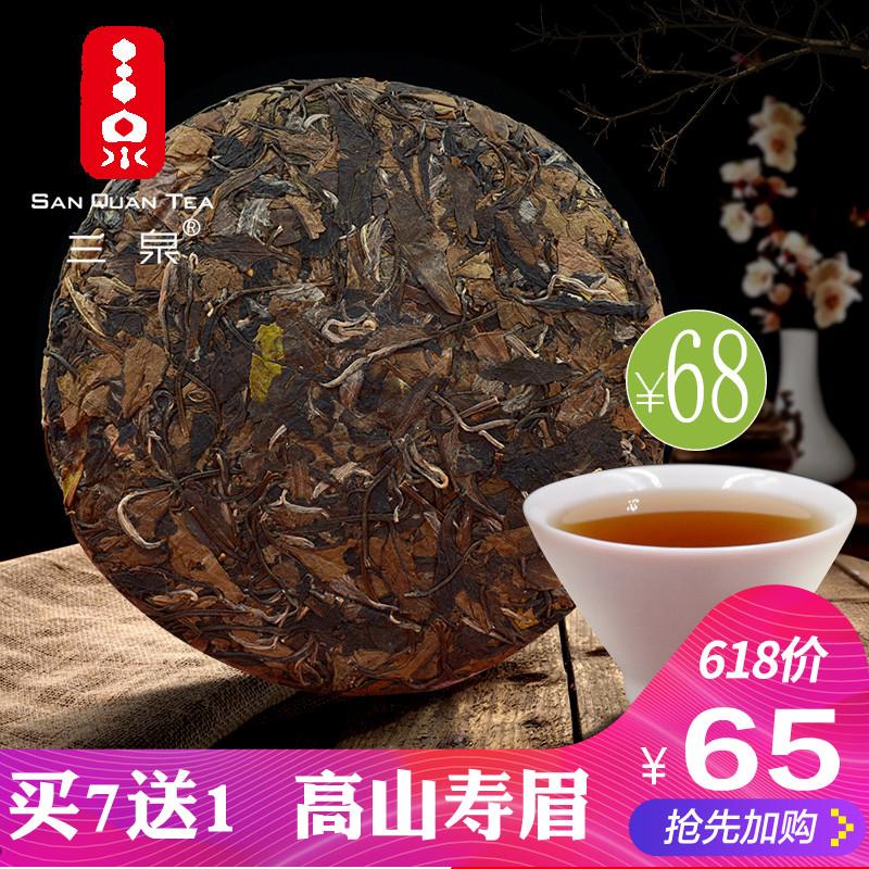 三泉老白茶寿眉福鼎茶饼特级茶叶正宗2016年高山春季散茶350g礼盒