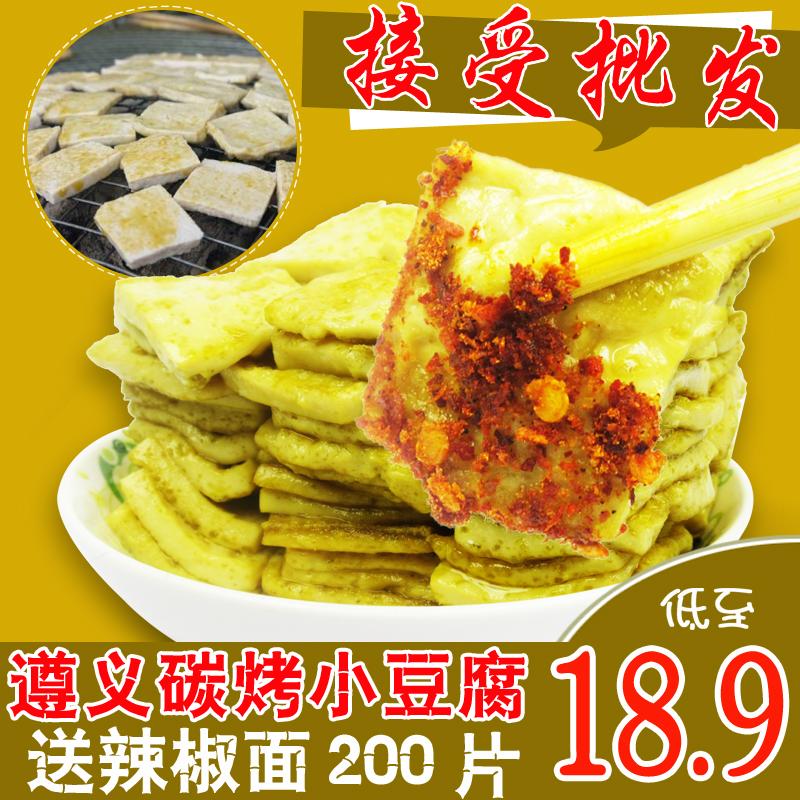 小豆腐贵州特产遵义贵阳烤包浆爆浆油炸烧烤烙锅农家小吃200片