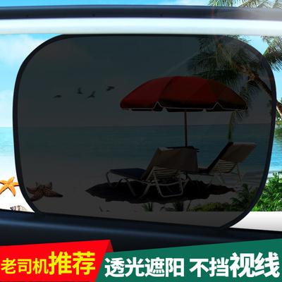 汽车遮阳帘静电吸附网纱遮光板夏季车窗防晒隔热档遮阳挡汽车用品