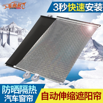 自动伸缩遮阳帘夏季前挡风玻璃太阳档车窗防晒隔热遮光板汽车用品
