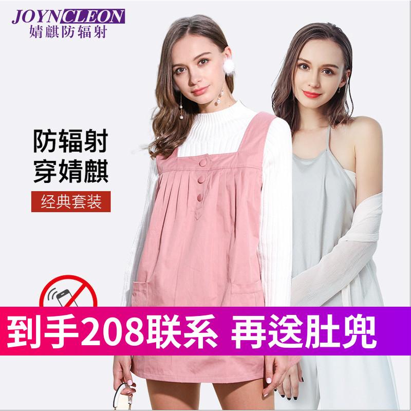 Одежда с радиационной защитой для беременных / Антирадиационные товары Артикул 573516093419