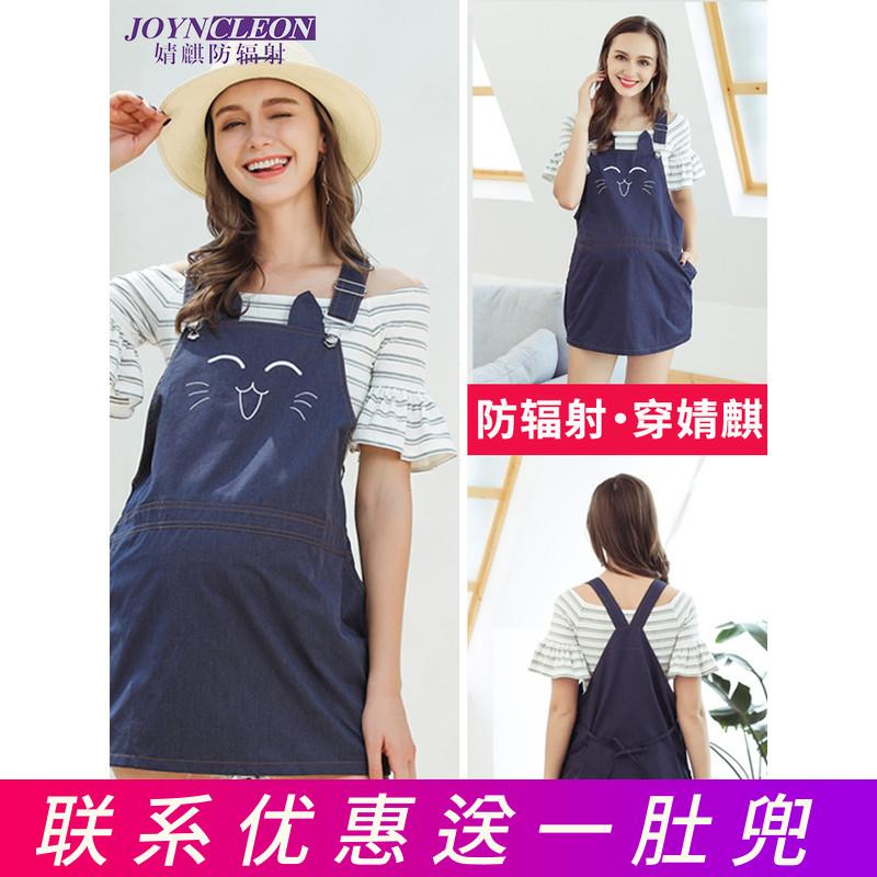 Одежда с радиационной защитой для беременных / Антирадиационные товары Артикул 575778945199