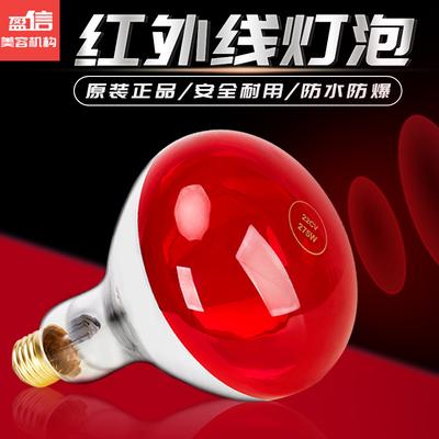 红外线理疗灯理疗家用仪 红光神灯电烤灯 原装远红外线灯泡