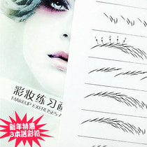 画眉毛练习册彩妆化妆美人图纸妆图册纹绣模板眉型眉色设计素描本