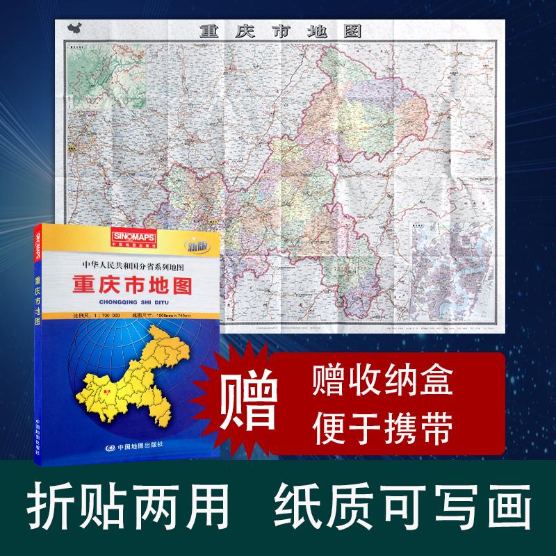 【便携带】全新2019重庆市地图行政区划详细到大部分乡镇街道高速公路网出入口服务区数据铁路机场港口交通旅游景点参考可贴墙地图