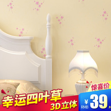 欧式田园3D粉紫小清新四叶草墙纸卧室客厅背景墙婚房温馨乡村壁纸