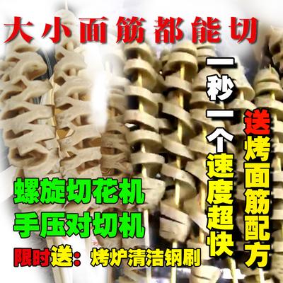 瑞峰烤面筋切花机对刀切面筋机螺旋切花机对切面筋切割机成型机器