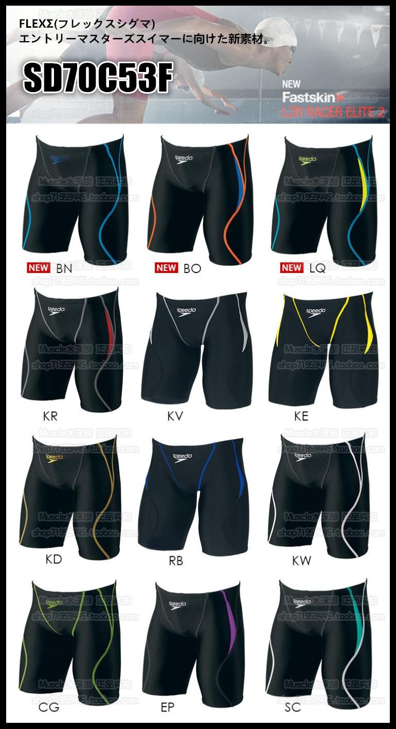 日本进口 Speedo速比涛SD70C53F竞速训练FINA认证男五分平角泳裤
