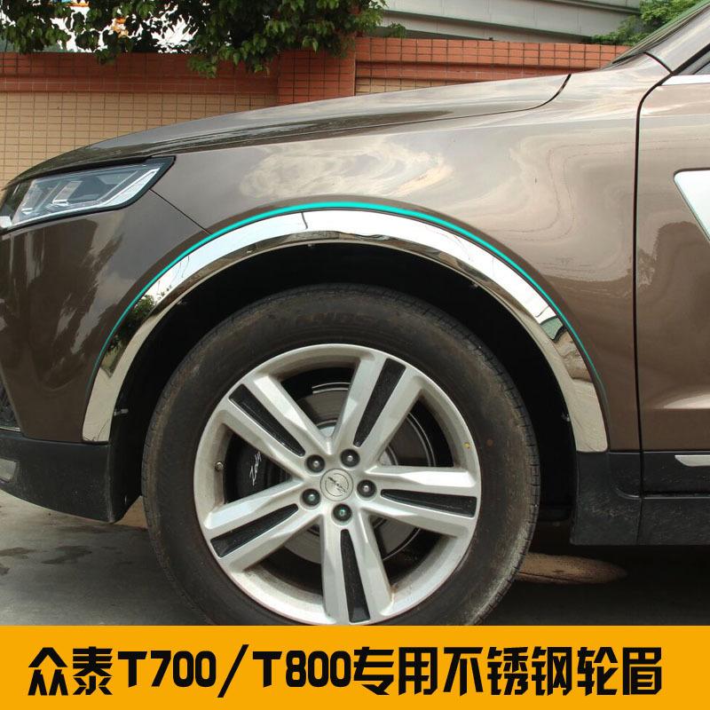 众泰T700T800汽车轮眉不锈钢加厚加宽轮眉专用装饰轮眉轮圈防擦条
