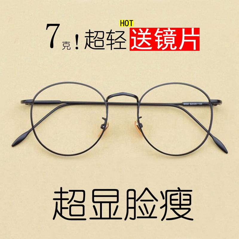 成品近视眼镜 男 350度