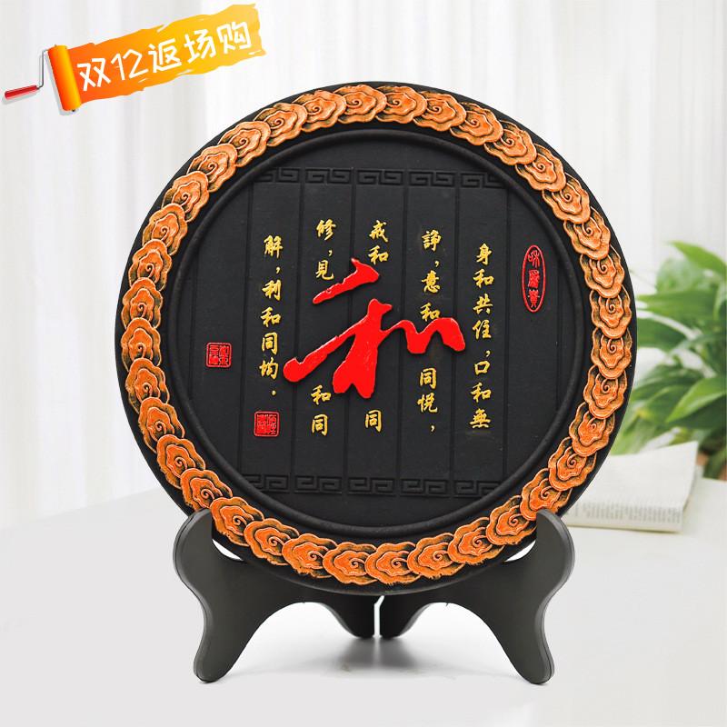 怡家炭雕高档礼品活性炭雕工艺品红和字圆盘摆件商务创意礼品定制