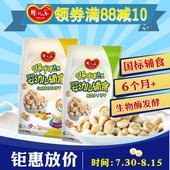 宝宝果蔬谷物小馒头 婴儿乐辅食奶豆 辅食零食品婴儿泡奶饼干2袋