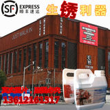 Iron plate steel plate fast rusting rust agent rust agent rust layer protection rust rust agent iron red rust old