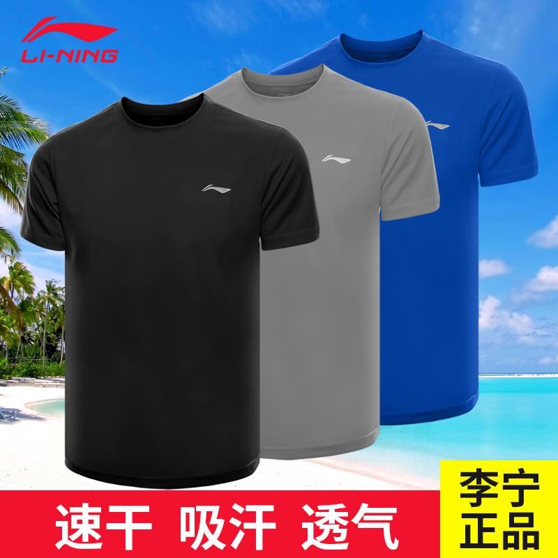 李寧短袖男速干T恤運動籃球健身上衣吸汗透氣訓練跑步純色體恤夏