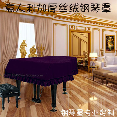 意大利加厚丝绒三角钢琴罩套量身定做金丝绒蕾丝琴罩包邮简约现代品牌资讯