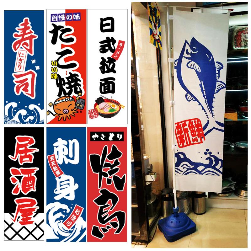 日式刀旗 防水日本寿司料理店装饰旗子挂旗 门牌招牌大布旗