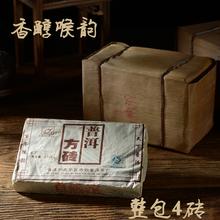 Shimin Tea Yunnan Puer Tea Ripe Tea Brick Tea 06 Years Old Tea Head 10 Years Old Tea Brick 1000g
