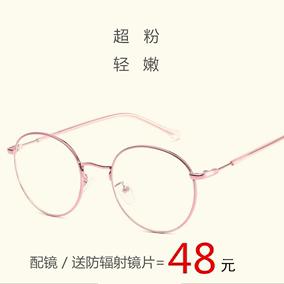 韩版超轻近视眼镜女圆形粉色眼镜框防辐射有度数配成品男近视眼睛