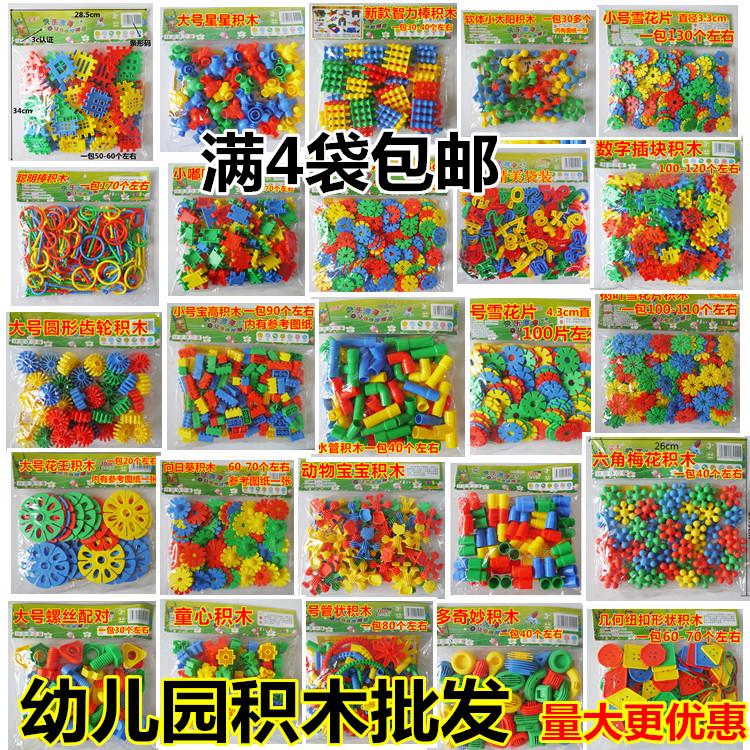 3-7岁儿童拼插积木大号塑料拼插拼搭积木幼儿园桌面玩具350克袋装