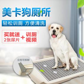 美卡狗狗用品平板厕所小号大号中型大型犬便盆金毛泰迪宠物狗尿盆