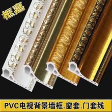 框嘉pvc装饰线条家居影视墙装饰条艺术边线封边条电视背景墙边框