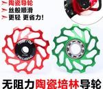 山地自行车变速器陶瓷培林后拨导轮11T齿CNC铝合金轴承张力轮