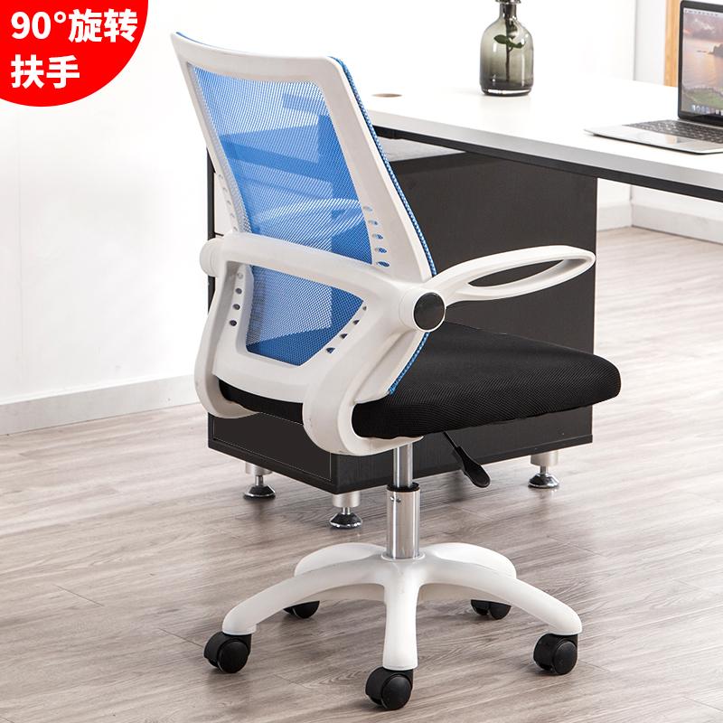 网布电脑椅 家用 简约
