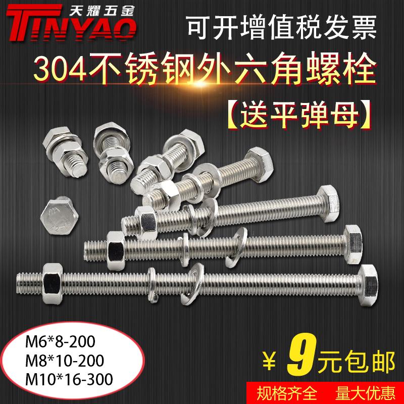 6mm螺丝