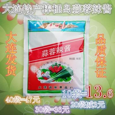 大連特產正宗棒棰島蒜蓉辣醬包郵燒烤醬蘸食涮烤炒菜涮鍋特價