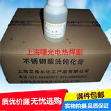 Rapid Cleaning Agent for Stainless Steel Pickling Purification Paste Acidic Cleaning Agent for Stainless Steel Weld Spot
