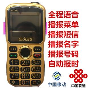 老人机移动全语音王来电报名字 国产直板按键盲人手机 BIHEE A7