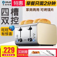 东菱多士炉烤面包机家用商用早餐机全自动4片双面加热8590A