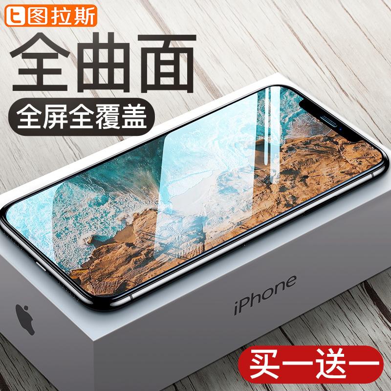苹果X钢化膜iPhoneX手机XR贴膜Max全屏覆盖iPhoneXR蓝光XMax全包防摔iPhone防窥膜Xs屏保iPhones防窥8X后软边
