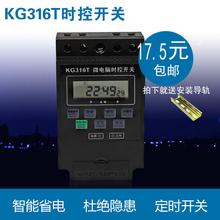 包邮微电脑时控开关KG316T电子定时器路灯时间控制器定时开关220V