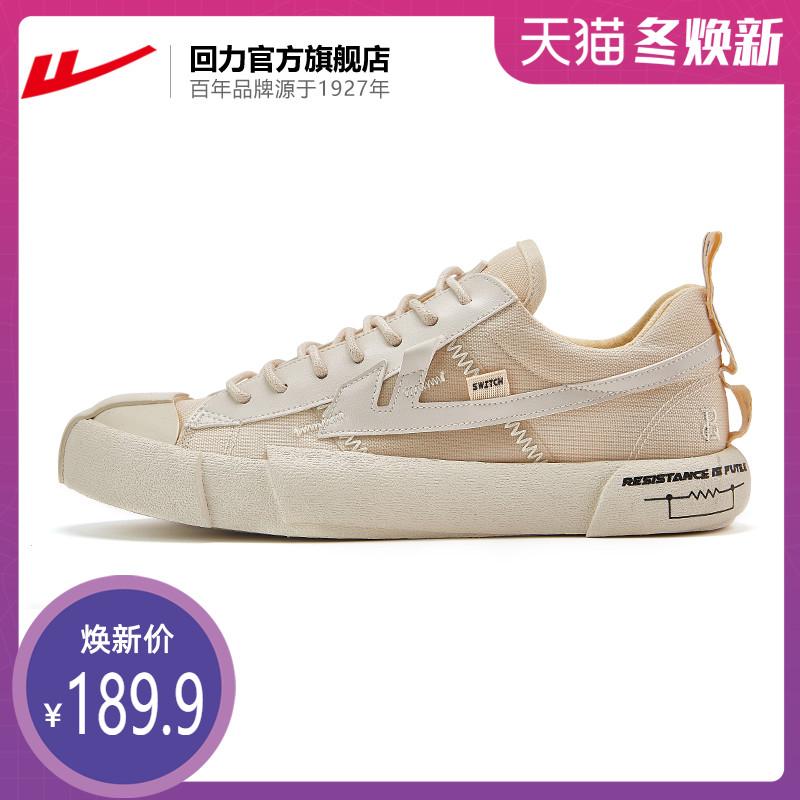 回力官方旗舰店 低帮休闲鞋帆布鞋男女鞋回雁无效电阻WXY-A442G