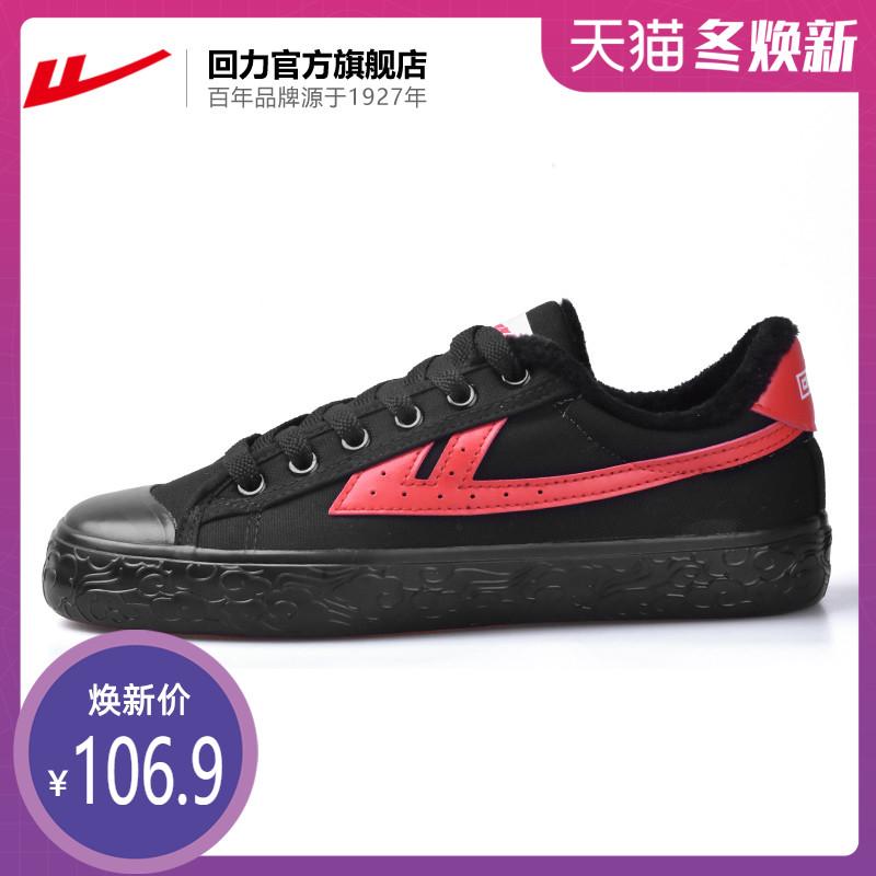回力官方旗艦店 正品休閑鞋帆布鞋女男冬季加絨新款小白鞋 WBX-40