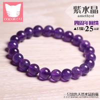 紫水晶情侣手链
