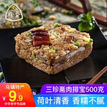 三珍斋肉排宝500g咸糯方便米饭荷叶猪排骨饭八宝饭速食糯米饭