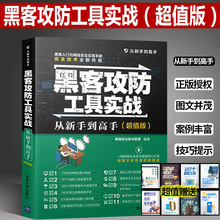 Official Official Official Hacker Attack and Defense Tools Actual Combat From Novice to Expert, From Novice to Expert Network Security Technology Mobile Computer Network Hacker Growth Technology Introduction Book Intrusion and Anti-intrusion Attack