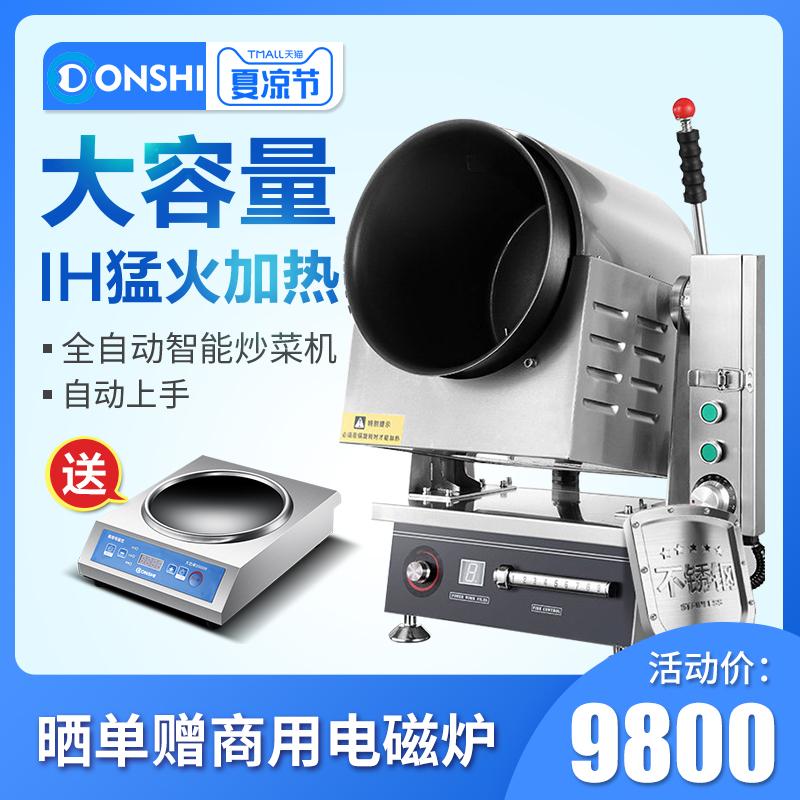 DONSHI东仕大型商用炒菜机全自动智能炒菜炒饭机电磁滚筒炒菜锅