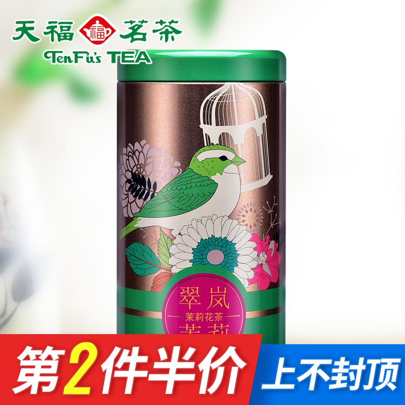 天福茗茶 翠岚茉莉 茉莉花茶 绿茶茶叶下午茶 120G罐装