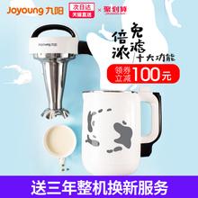 九阳豆浆机家用小型全自动破壁免过滤官方旗舰店官网正品 3人4