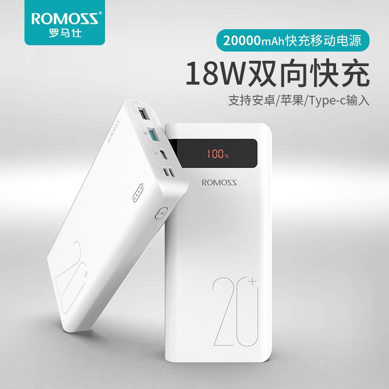 ROMOSS/罗马仕 20000毫安双向快充PD充电宝罗马 仕大容量移动电源