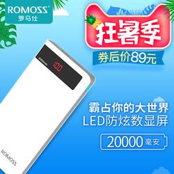 罗马仕sense6P 20000mAh毫安充电宝 手机通用移动电源 LED液晶屏