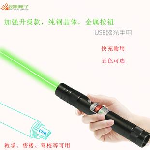 大功率红绿光激光手电USB充电迷你教鞭激光灯售楼驾校指示沙盘笔