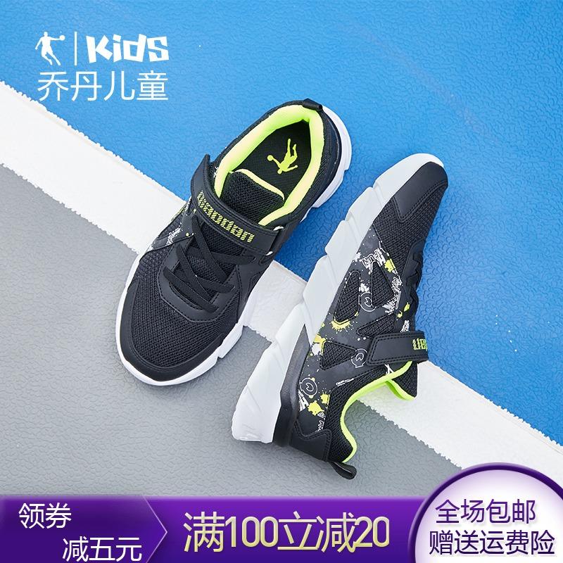 乔丹童鞋 男童儿童运动鞋子跑步鞋小学生休闲鞋网面透气防滑跑鞋